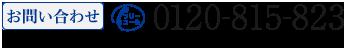 0120-815-823
