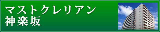 マストクレリアン神楽坂