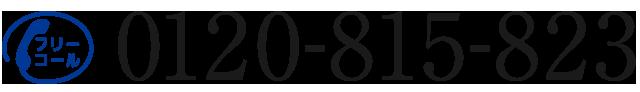 ご入居相談・お問合せ・資料請求はこちらから0120−815−823営業時間 9:00〜18:00定休日 土曜・日曜・祝日