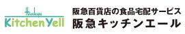 阪急百貨店の食品宅配サービス『阪急キッチンエール』