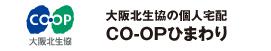 大阪北生協の個人宅配『CO-OPひまわり』