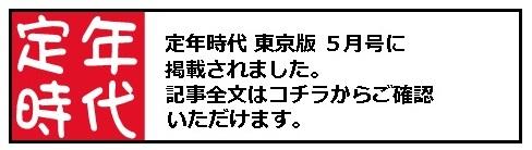 定年時代 東京版 5月号掲載